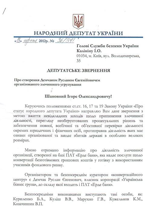 Demchak-Ruslan3