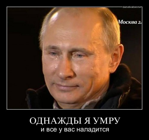 naladitsya-Putin