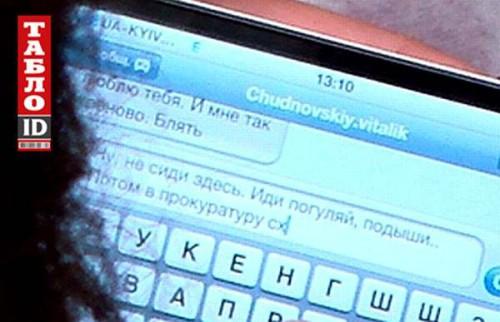 Chudnovskyi-VitalyiLivochkina2