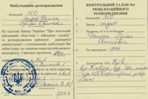 Demchak-Ruslan7