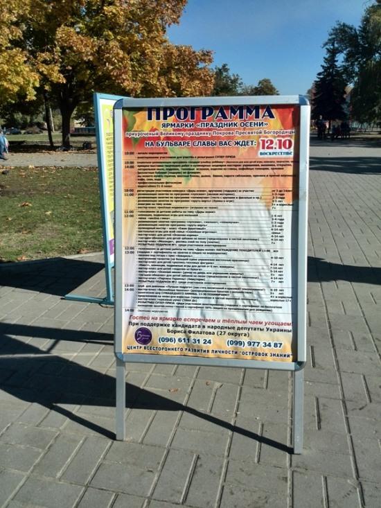 Filatov-Boris-podkup1