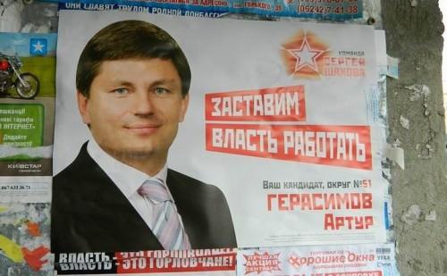 Gerasimov-Artur1