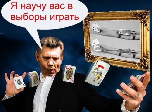 Kivalov-vibori1