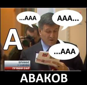 Avakov-Arsen5