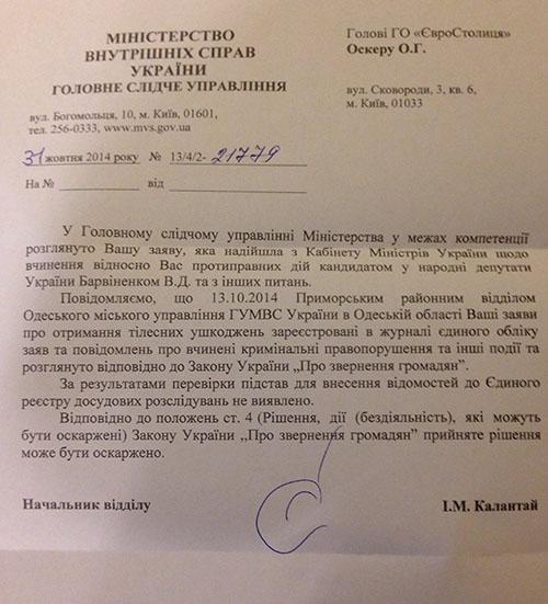 Avakov-krishue1