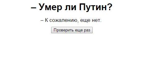 putin-umer1