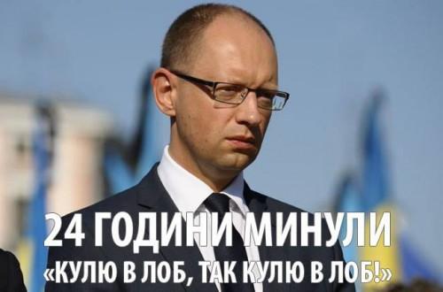 Yacenuk-kulya-v-lob1