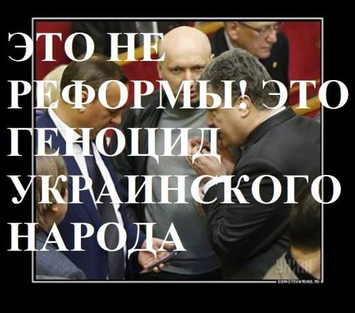 genocid-reformi1