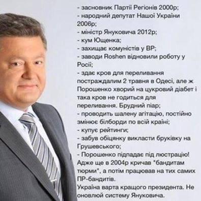 Poroshenka-get1