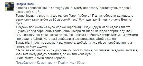 Vitishin-Ivan-RIP2