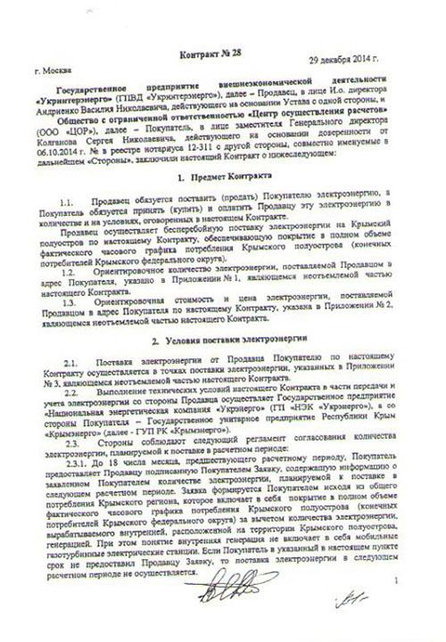 Yacenuk-zrada1
