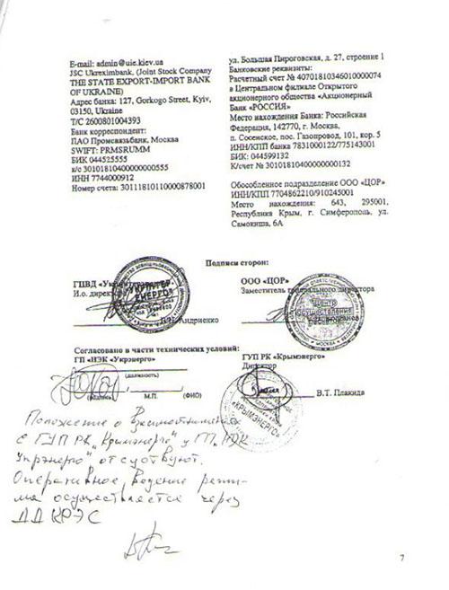 Yacenuk-zrada2