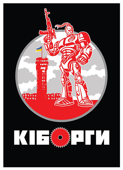 kiborgi-Ukr1