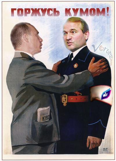 kum-Putina1