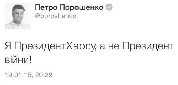 poroshenko-haos1