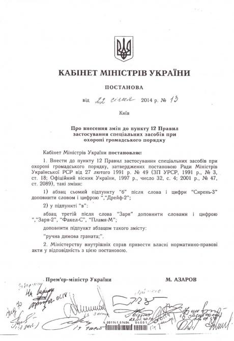 postanova22-01-2014-13-1