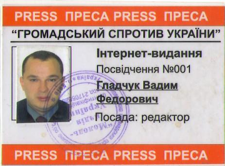 posvid_sprotiv_gladchuk1-463x341