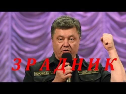 zradnik-Poroshenko1-500x375