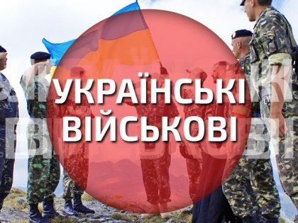 Ukr-army8