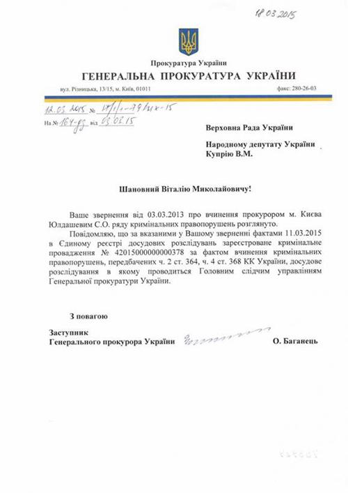 BaganecUldashev2