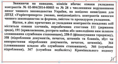 Demchishin-Volodimir-zrada1-500x273