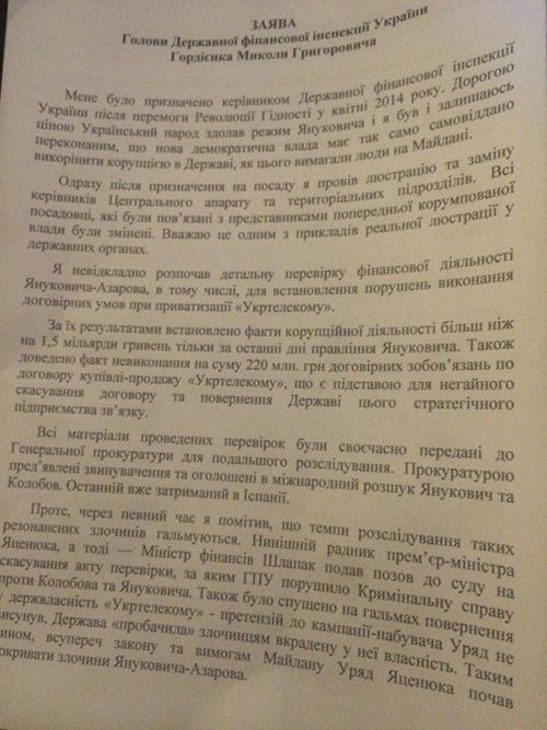 Gordienko-Yacenuk1