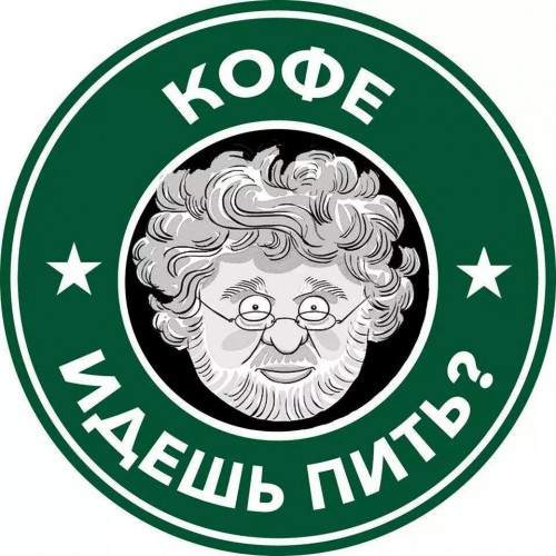 Пить кофе?