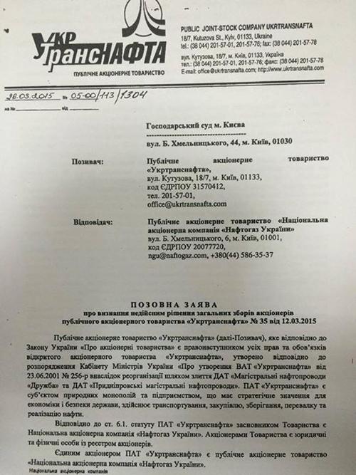 Ukrtransnafta-Kolomoy2