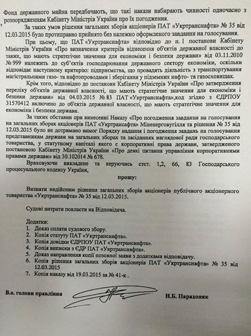 Ukrtransnafta-Kolomoy4