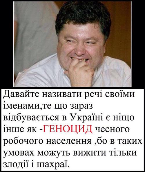 poroshenko-genocid1