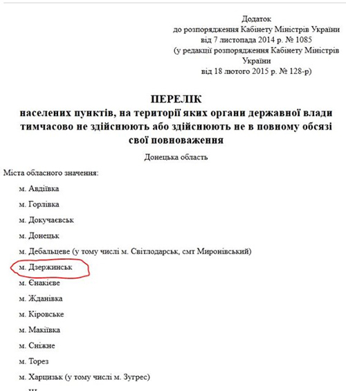 yacenuk-Dzerzhinsk1