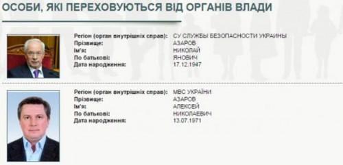 Azarovi-rozshuk1-500x241