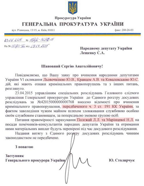 Levochkina-Polezai1