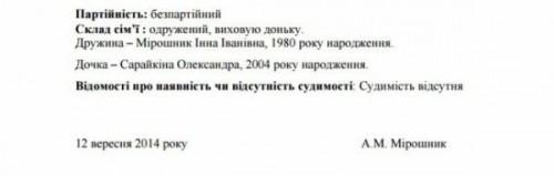 Miroshnik-Andryi3-500x159