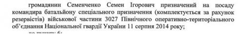 Semenchenko-Semen4-500x70