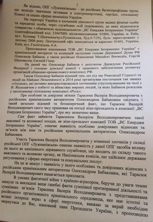 Tarasuk-Valeryi5