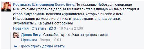 Chebotar-Sergyi-represii-zhurn1