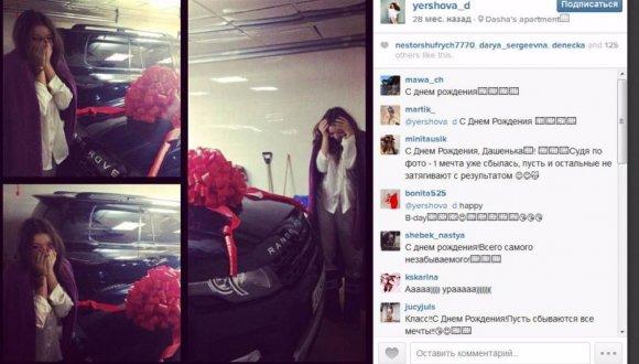 Фото с Instagram Дарьи Ершовой