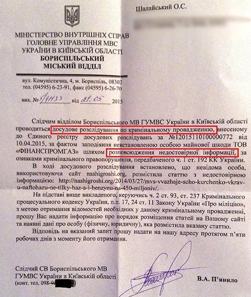Shalayskiy-Oleksa-kriminal-sprava1