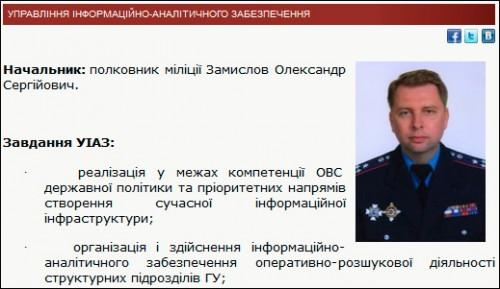 Zamislov-Oleksandr1-500x289