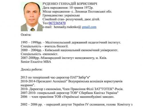 Rudenko-Gennadyi2-500x375