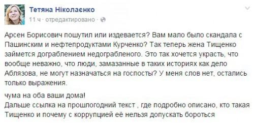 Tishenko-Olena3-500x242
