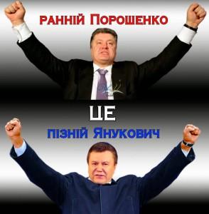 Poroshenko-Yanukovich1-294x300