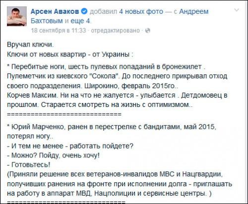 Avakov-Marchenko1-500x412