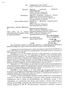 Melnik-Mikola-zayava1
