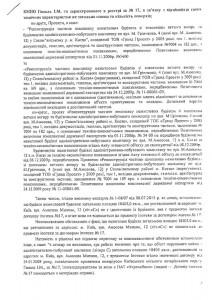Melnik-Mikola-zayava2