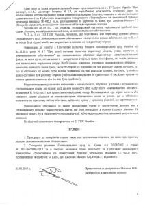 Melnik-Mikola-zayava3