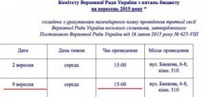 Pavelko-Andryi-komitet1-500x237