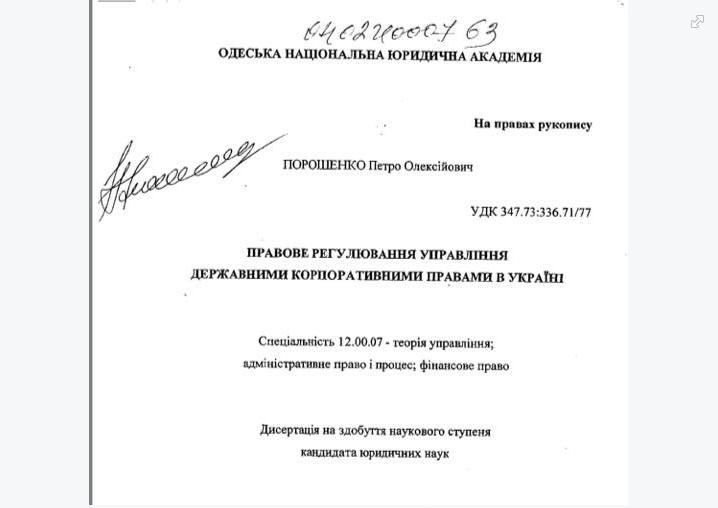 poroshenko-disertacya1