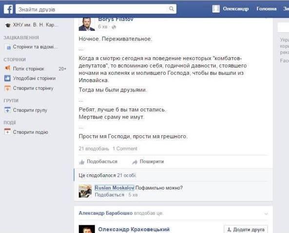 skan-stranitsyi-Filatova1